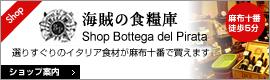 海賊の食糧庫 店舗情報