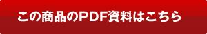 この商品のPDF資料請求はこちらから